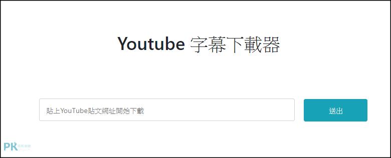 YouTube字幕下載工具1