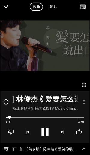 YouTube-Music-聽音樂App2
