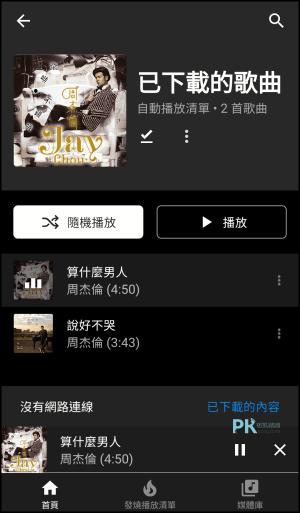 YouTube-Music-聽音樂App4