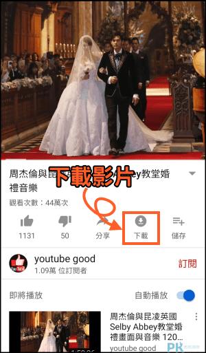 YouTube-Premium下載YouTube影片App1