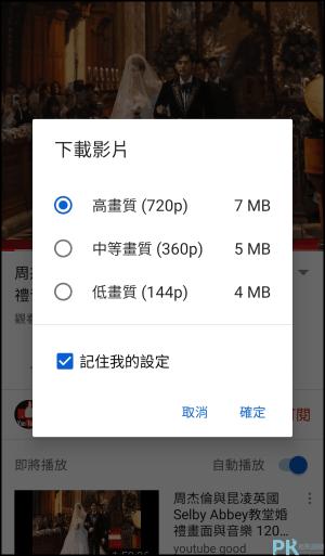 YouTube-Premium下載YouTube影片App2