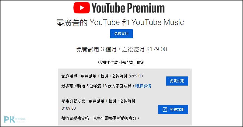 YouTube-Premium-收費方式