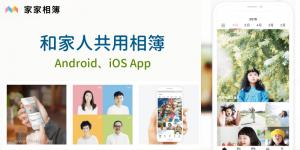 多人共用相簿App《家家相簿》,輕鬆和所有人分享照片,可印成實體相本!(iOS、Android)