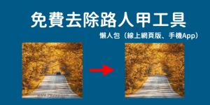 2021免費的6款圖片「去除路人甲」工具推薦!線上網頁版、手機App。