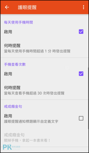 手機使用時間統計App-Usage6