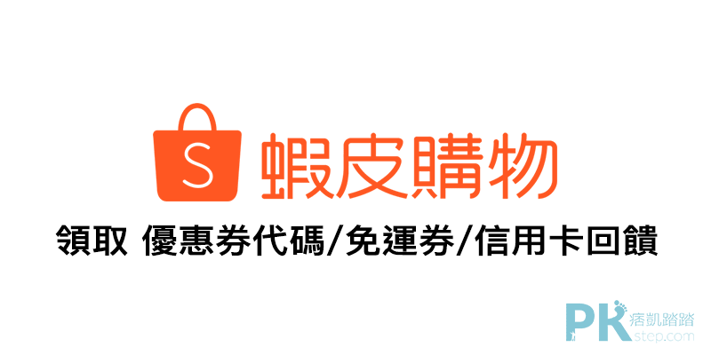 最新Shopee蝦皮優惠券代碼、免運券領取&信用卡高額回饋