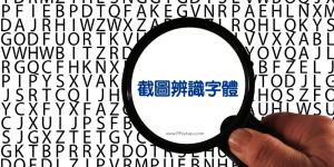 這是什麼字體?線上截圖辨識字體網站-找出圖內用的中文、英文字型。