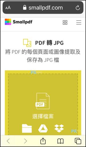 線上PDF轉JPG工具-手機1