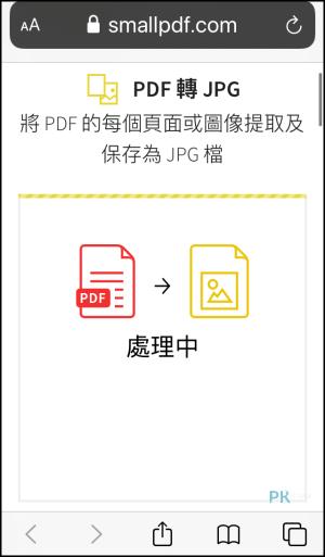 線上PDF轉JPG工具-手機2