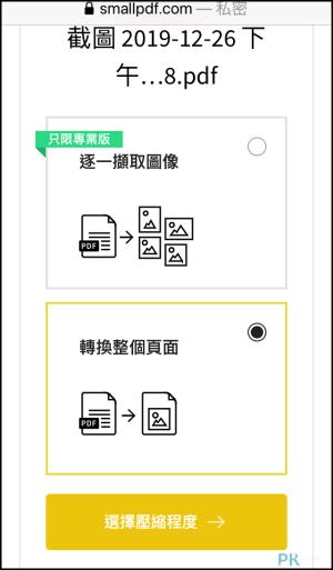 線上PDF轉JPG工具-手機3
