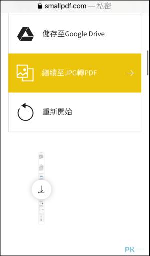 線上PDF轉JPG工具-手機4