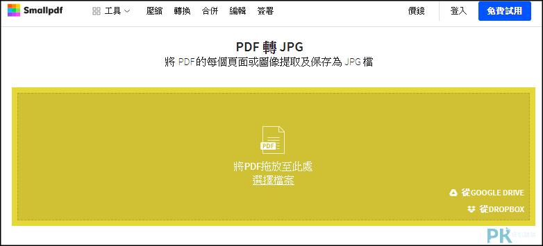 線上PDF轉JPG工具1