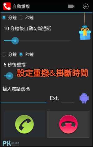 自動重撥電話App2