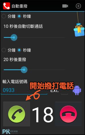 自動重撥電話App3