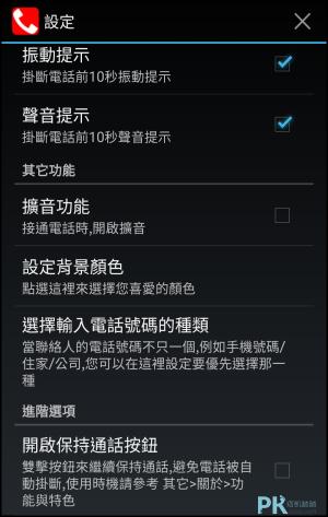 自動重撥電話App5