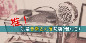 2021推薦6款免費「音樂消除人聲、去音軌」工具!自製卡拉OK伴奏~懶人包。