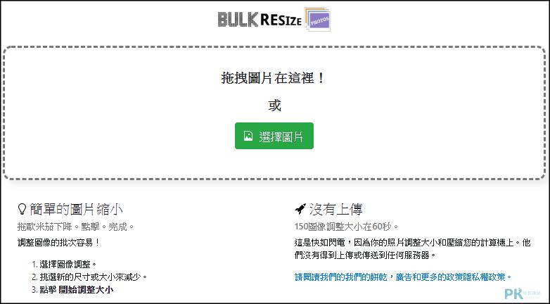 Bulk-Resize-Photos線上調整圖片尺寸大小1
