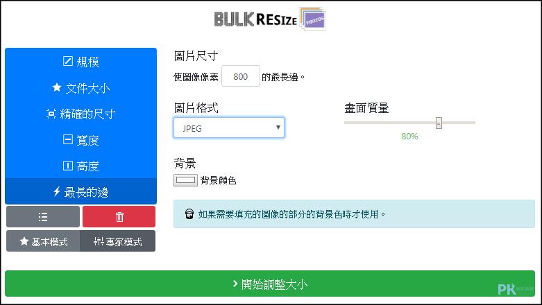 Bulk-Resize-Photos線上調整圖片尺寸大小4