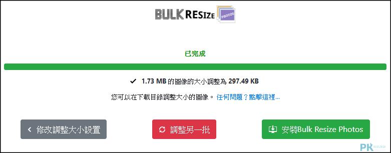 Bulk-Resize-Photos線上調整圖片尺寸大小5