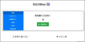Bulk Resize線上修改圖片尺寸、大小和格式,一次可調整多張!100%免費。