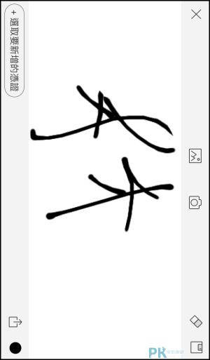 Foxit-PDF手機編輯PDF_App12