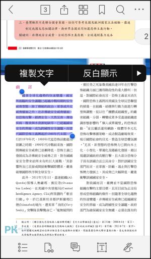 Foxit-PDF手機編輯PDF_App3