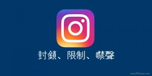 一次搞懂Instagram的封鎖、限制、噤聲功能怎麼用?差別又是什麼勒?