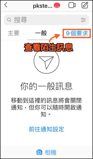 IG限制功能教學8