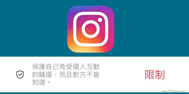 IG限制功能教學__