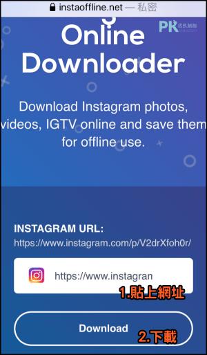 Instagram線上下載工具InstaOffline_手機1