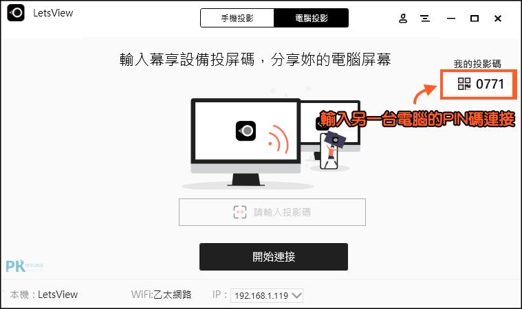 LetsView螢幕共享教學4_