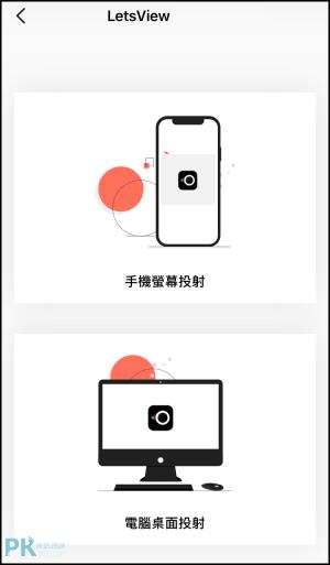 LetsView螢幕共享教學6