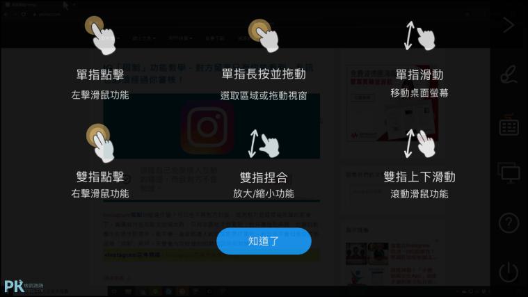 LetsView螢幕共享教學7