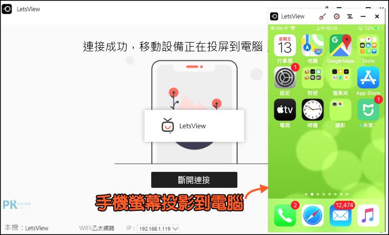LetsView螢幕共享教學9_