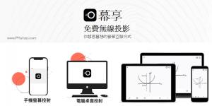 LetsView幕享-電腦、手機、電視跨平台螢幕互相投影,免費無線投影軟體,支援AirPlay&Miracast。