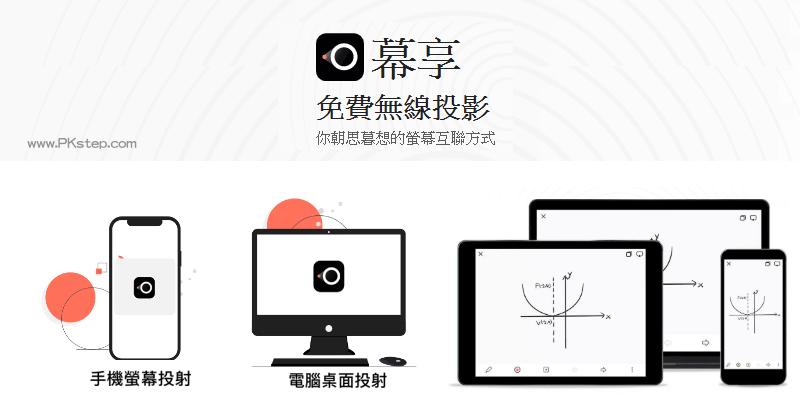 LetsView螢幕共享軟體