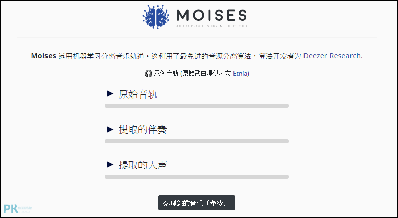 Moises線上去人聲1