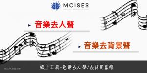 高品質無雜音!免費Moises線上音樂去人聲,只留下伴奏or只留人聲。