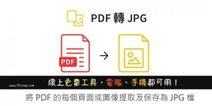 線上PDF轉檔JPG-直接開網頁上傳PDF轉成圖片!Android、iPhone、電腦都能用。