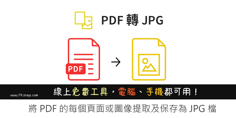 PDF-TO-JPG-Free-online
