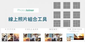 Photo Joiner線上照片組合工具,多張相片合併成一張圖~免費&無水印。