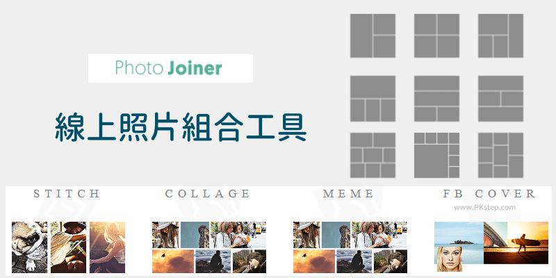 Photo-Joiner線上照片組合軟體1