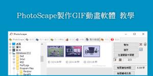 免費的GIF動畫製作軟體-PhotoScape教學,Windows、Mac免費下載。
