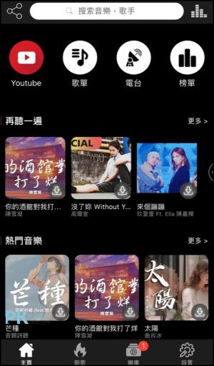 Tuner-Radio-Plus免費聽音樂App1