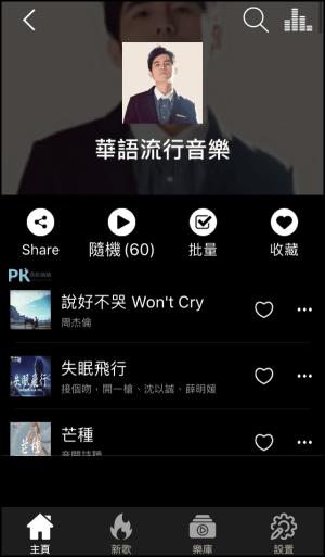 Tuner-Radio-Plus免費聽音樂App6