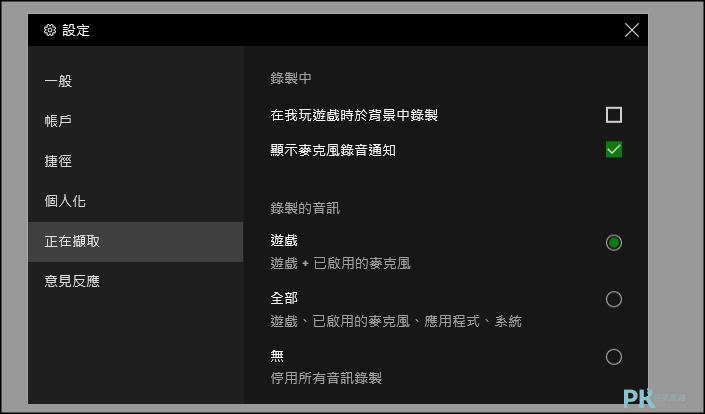 Win10內建-電腦錄影功能教學6