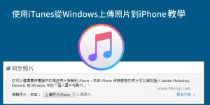 用iTunes將照片從電腦傳到iPhone手機教學-維持原有高畫質,無壓縮!