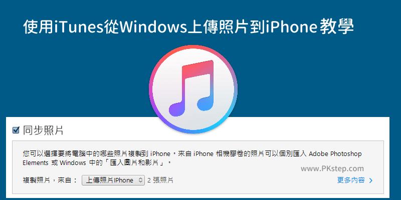 Windows上傳照片到iPhone_iTunes教學