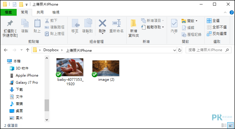 Windows上傳照片到iPhone_iTunes1