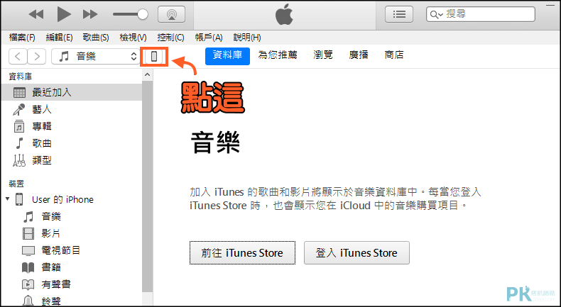 Windows上傳照片到iPhone_iTunes2
